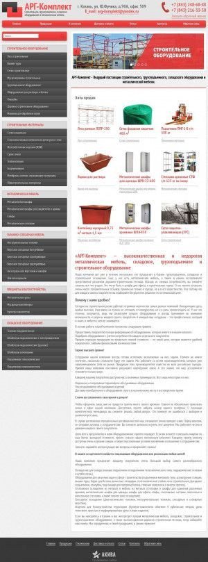 Предпросмотр для arg-komplekt.ru — ГК Арг-комплект