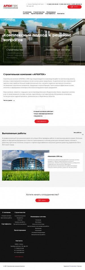Предпросмотр для www.arhitek.net — ТСК Архитек