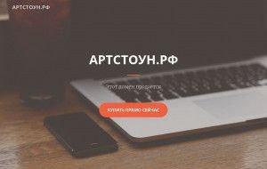 Предпросмотр для артстоун.рф — Артстоун