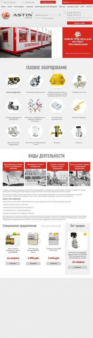 Предпросмотр для www.astingroup.ru — Холдинг Астин групп