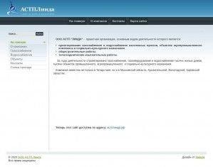 Предпросмотр для www.astplinda.ru — Астп Линда