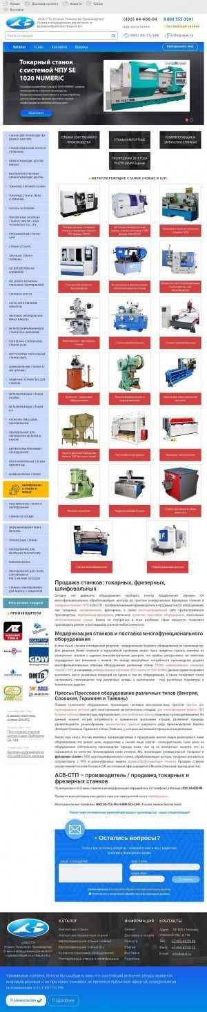 Предпросмотр для asw.ru — Асв-Техника