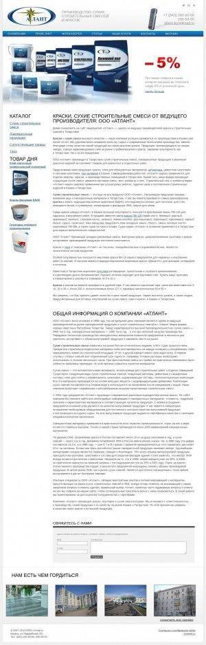 Предпросмотр для www.atlant-kzn.ru — Атлант