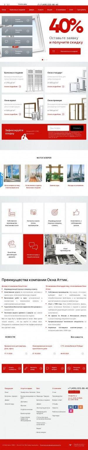 Предпросмотр для www.attik.ru — Окна Аттик