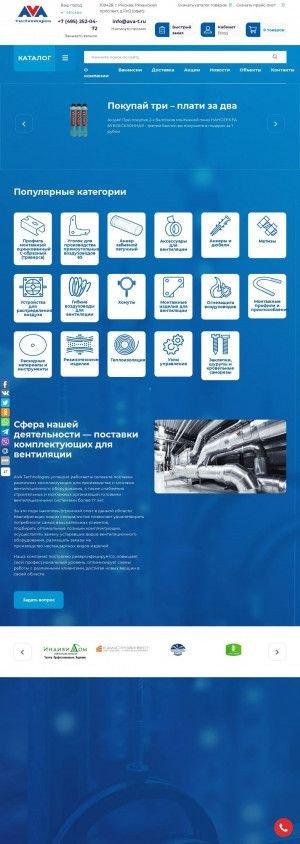 Предпросмотр для www.ava-t.ru — Авангард
