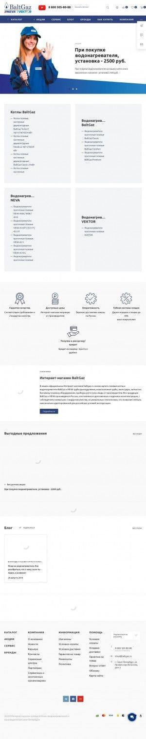 Предпросмотр для www.baltgaz.ru — Газкомплектсервис