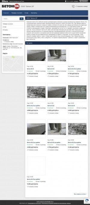 Предпросмотр для beton-24.tiu.ru — Бетон 24