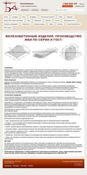 Предпросмотр для www.betondetal.ru — Бетондеталь