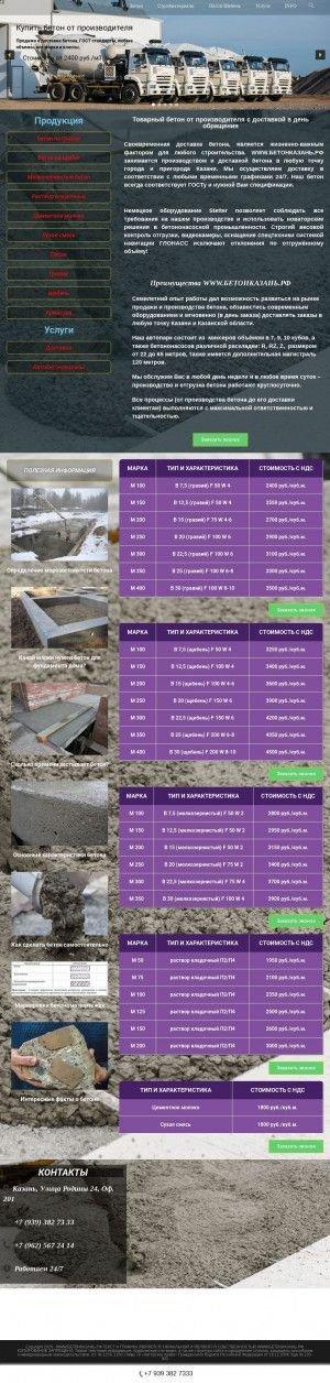 Предпросмотр для бетонказань.рф — МонолитДорСтрой