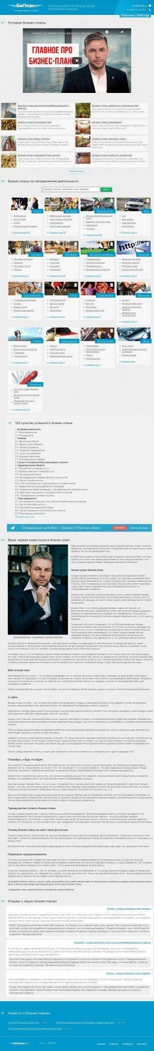 Предпросмотр для www.bi-plan.ru — Брокер Финанс