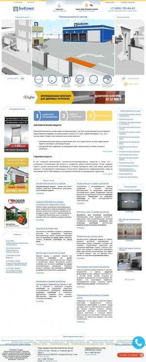 Предпросмотр для www.bikoms.ru — БиКомс Казань