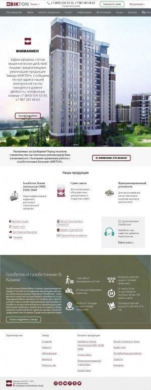 Предпросмотр для bikton.ru — Волжский завод строительных материалов Bikton