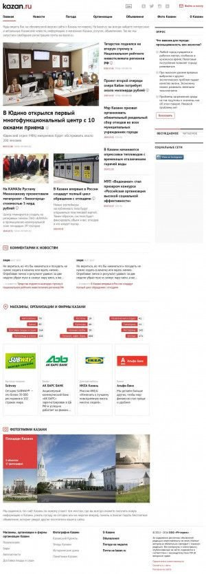 Предпросмотр для brick.kazan.ru — Brick Case Group