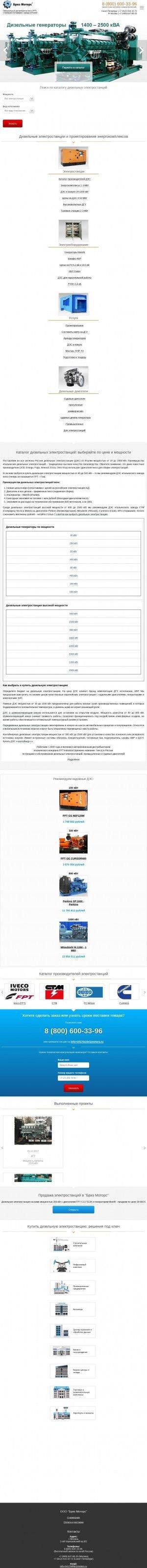 Предпросмотр для www.brizmotors.ru — Бриз Моторс