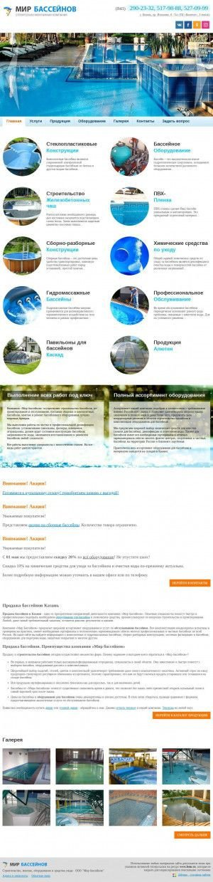Предпросмотр для bssn.ru — Мир Бассейнов