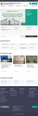 Предпросмотр для bti.tatar.ru — БТИ Министерства строительства архитектуры и жилищно-коммунального хозяйства