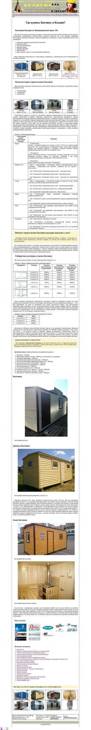 Предпросмотр для butovki116.ru — Компания Бытовки 116