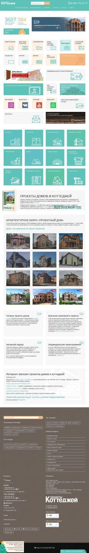 Предпросмотр для www.catalog-plans.ru — Проект Плюс