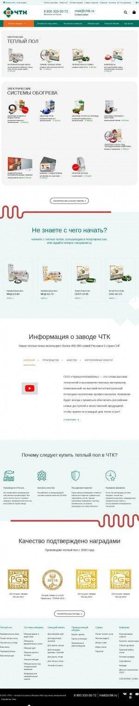 Предпросмотр для www.chtk.ru — Теплокомфорт