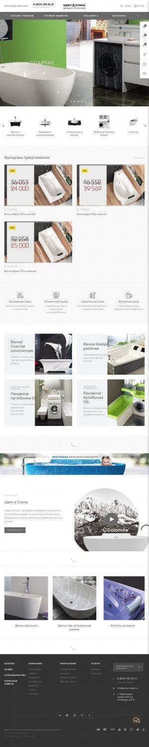 Предпросмотр для color-style.ru — Цвет и стиль
