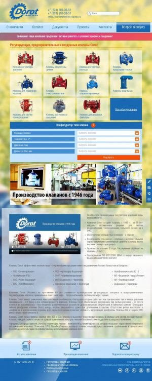 Предпросмотр для control-valves.ru — НПЦ ПромВодОчистка