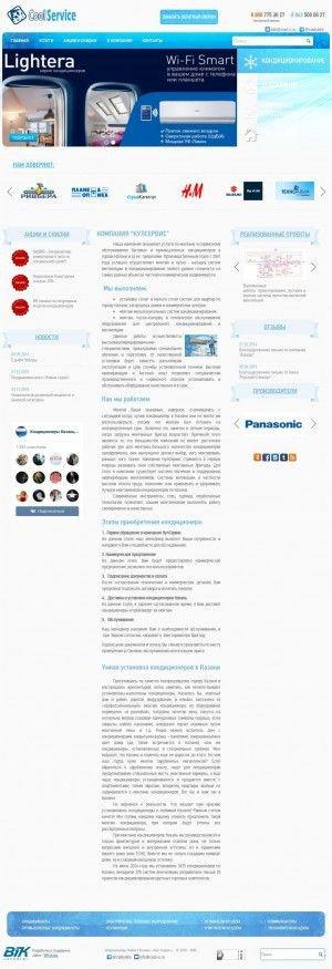 Предпросмотр для cool-s.ru — Компания Кул Сервис