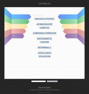 Предпросмотр для crosta.ru — Кроста