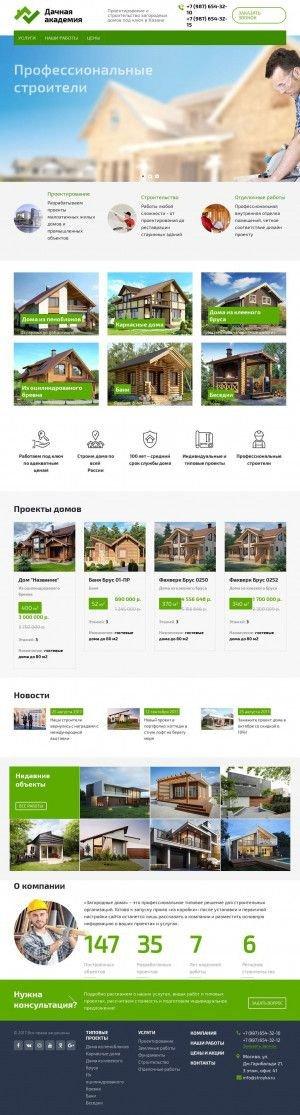 Предпросмотр для da-kzn.ru — Дачная академия