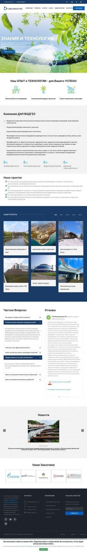 Предпросмотр для www.darvodgeo.ru — ДАР/ВОДГЕО