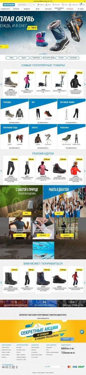 Предпросмотр для www.decathlon.ru — Декатлон