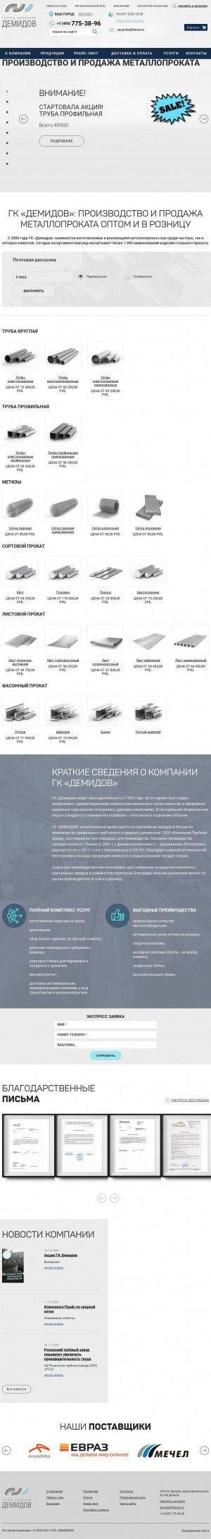 Предпросмотр для www.demidovsteel.ru — ТК Рязанский трубный завод