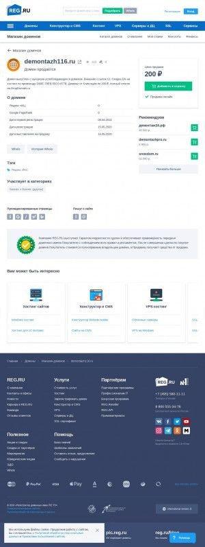 Предпросмотр для demontazh116.ru — Эталонстрой