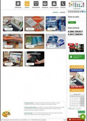Предпросмотр для design.3niti.ru — ГК 3Нити.ру