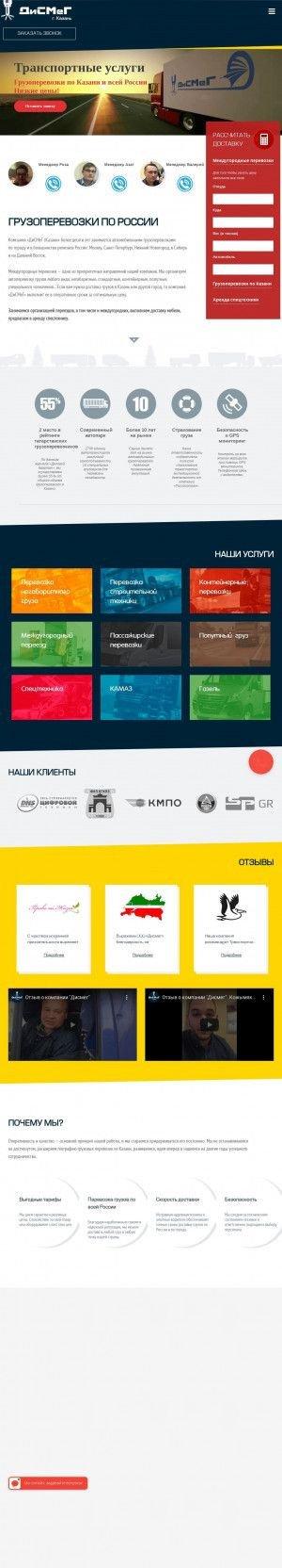 Предпросмотр для www.dismeg.ru — Дисмег регион