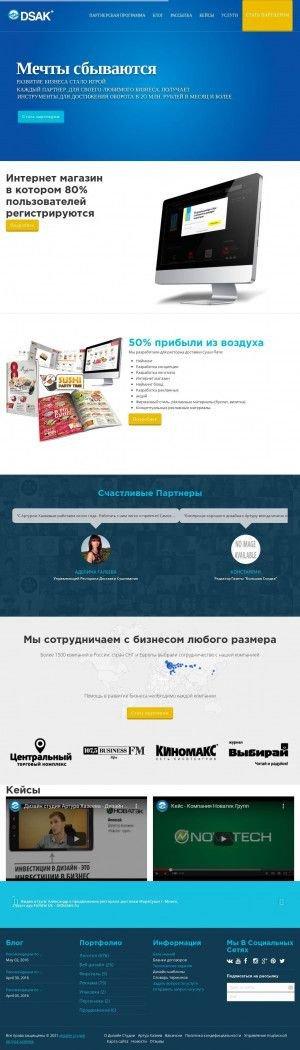 Предпросмотр для dizees.ru — Дизайн студия Артура Хазеева
