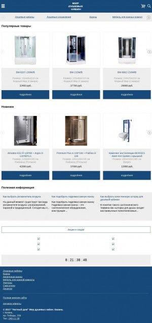 Предпросмотр для www.dl-market.ru — Центр душевых кабин Уютный дом