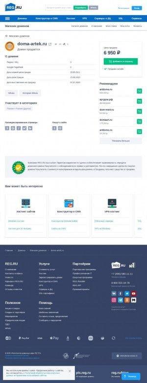 Предпросмотр для doma-artek.ru — ПСК Артек