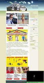 Предпросмотр для dommastera.ucoz.ru — Дом мастера
