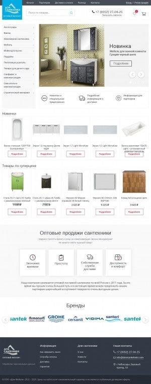 Предпросмотр для domsantehniki.com — Дом Сантехники