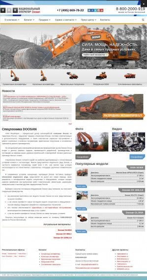 Предпросмотр для doosancenter.ru — Национальная арендная компания