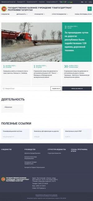 Предпросмотр для dorogi.tatarstan.ru — Главное управление содержания и развития дорожно-транспортного комплекса Татарстана при Министерстве транспорта и дорожного хозяйства Республики Татарстан