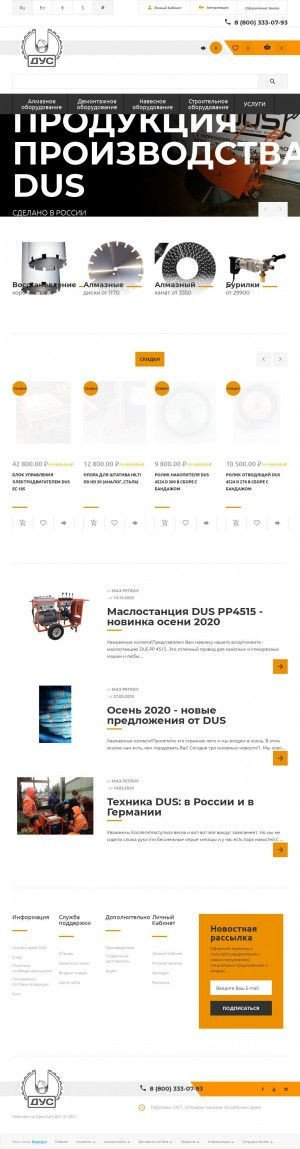 Предпросмотр для www.dus.ru — ДУС-Казань