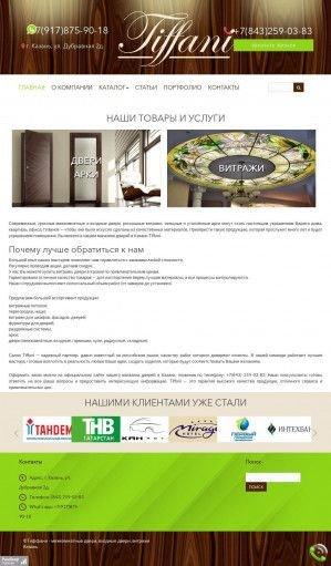 Предпросмотр для www.dveri-tiffani.ru — Тиффани