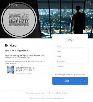 Предпросмотр для www.e-f-i.ru — Экофильтрвнедрение