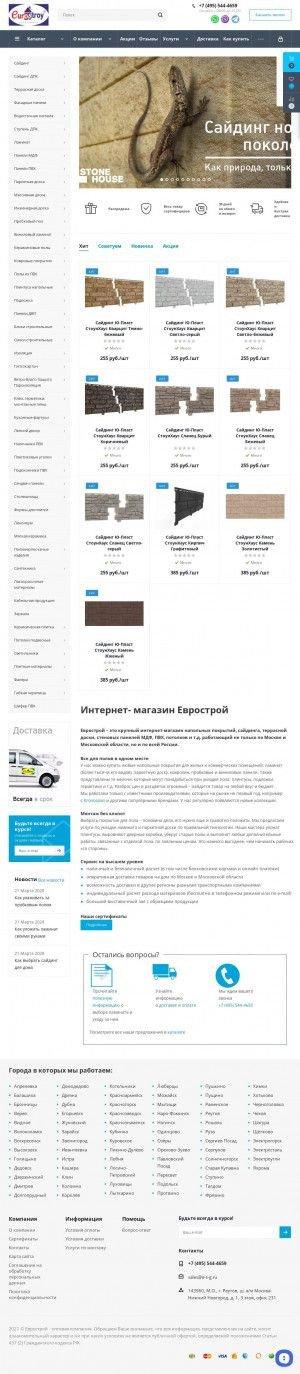 Предпросмотр для www.e-s-g.ru — Еврострой