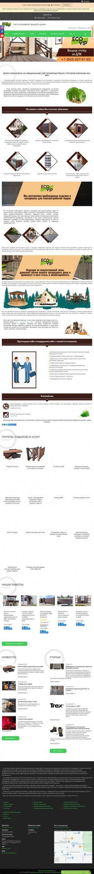 Предпросмотр для www.ecovip-stroy.ru — Эко-Вип