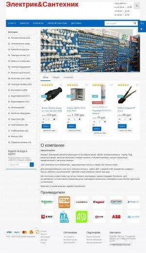 Предпросмотр для el-sa.ru — Электрик&Сантехник