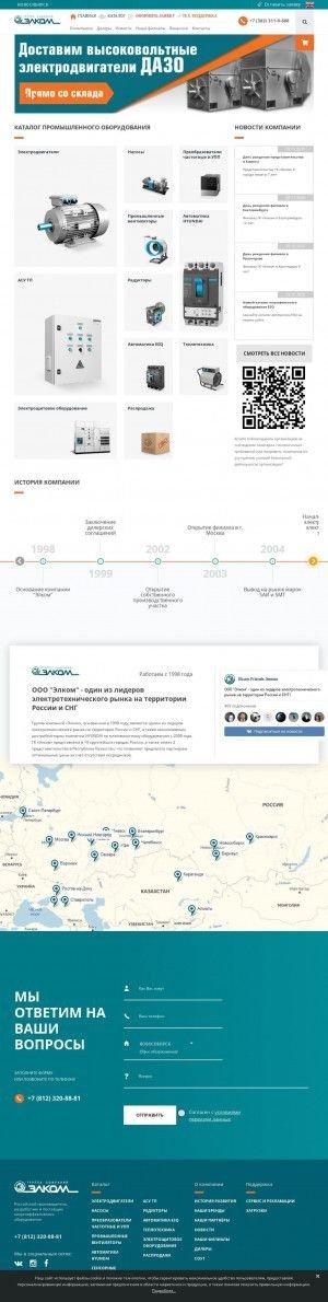 Предпросмотр для www.elcomspb.ru — Элком