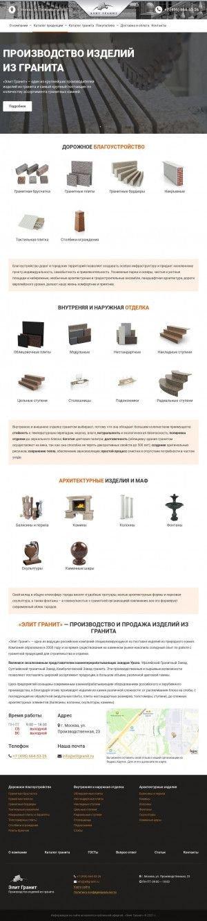Предпросмотр для www.elitgranit.ru — ЭлитГранит