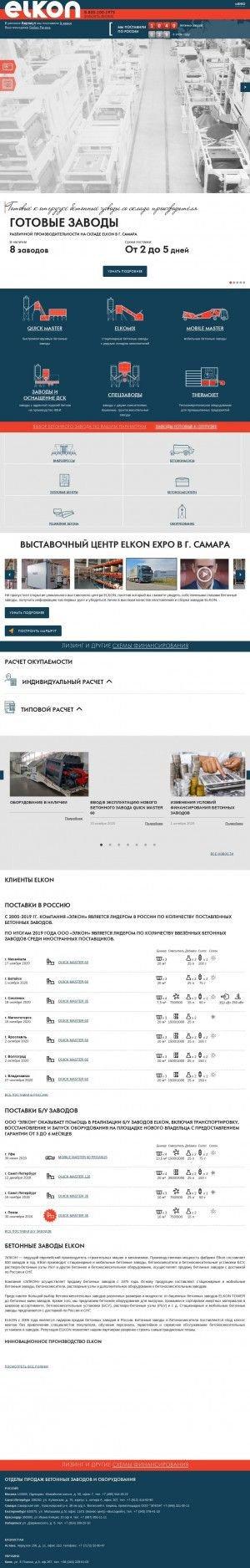 Предпросмотр для www.elkon.ru — Элкон